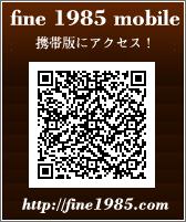 fine1985 mobile